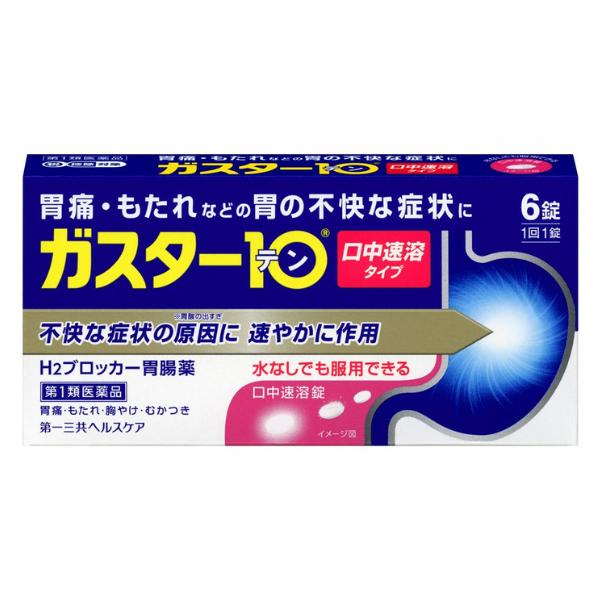 【第1類医薬品】 第一三共 ガスター10<S錠> 6錠