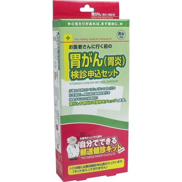 胃がんリスク(ペプシ検査)検診