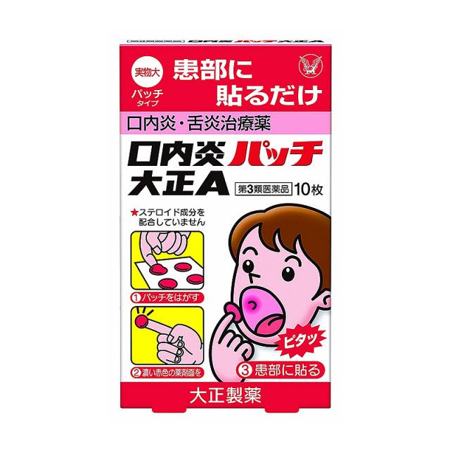 【第3類医薬品】 大正製薬 口内炎パッチ大正A 10枚