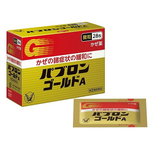 【指定第2類医薬品】 大正製薬 パブロンゴールドA(微粒) 28包