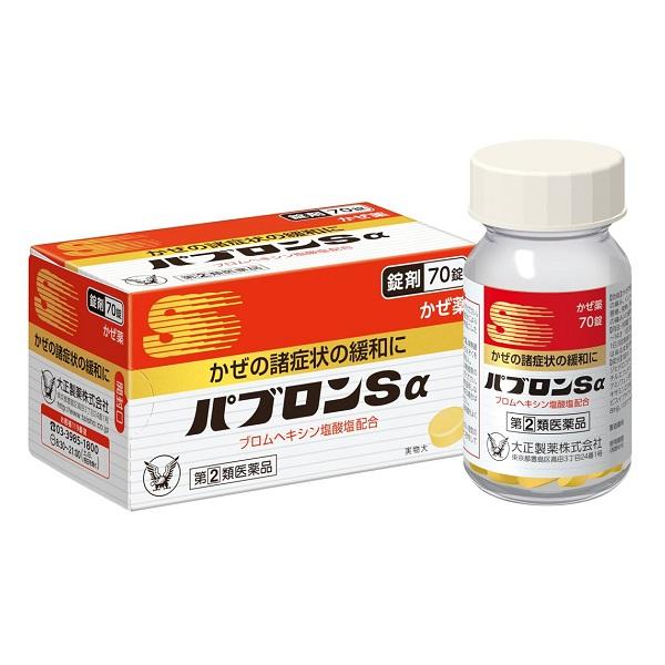 【指定第2類医薬品】 大正製薬 パブロンSα錠 70錠