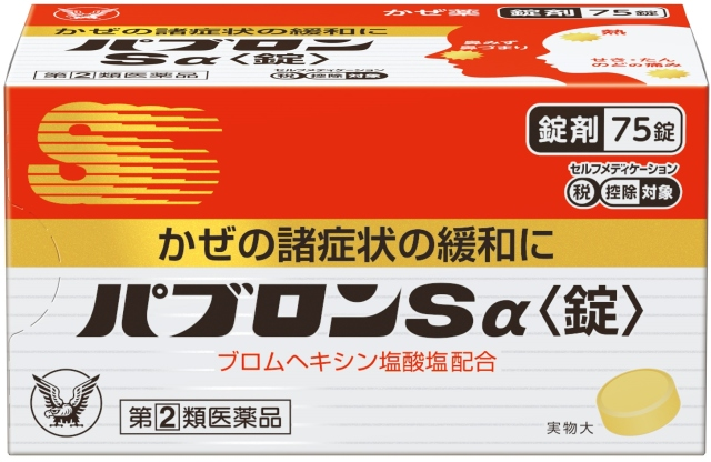 【指定第2類医薬品】 大正製薬 パブロンSα錠 75錠