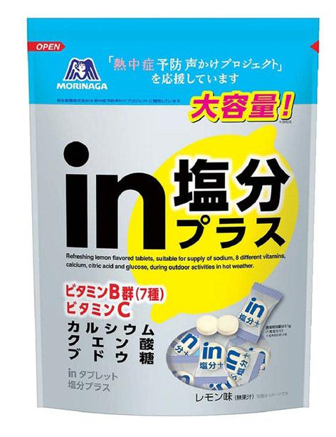 inタブレット塩分プラス