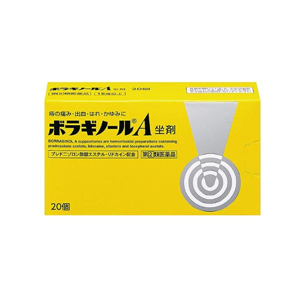 【指定第2類医薬品】武田CH ボラギノールA坐剤 20個