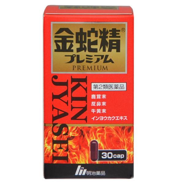 【第2類医薬品】 明治薬品 金蛇精プレミアム 30カプセル