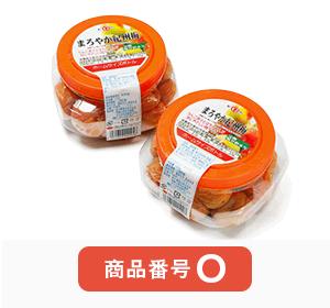 紀州南高梅 まろやか紀州梅 220g×6個入 (塩分約8%)  【包装不可】