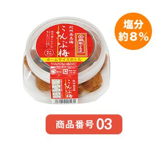 紀州南高梅 こんぶ梅 塩分約8%  (刻み「都こんぶ」入)  130g×6ボトル 【包装不可】