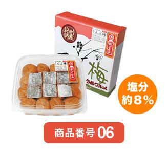 紀州南高梅 こんぶ梅 【甘口】 塩分約8%  (刻み「都こんぶ」入)  350g化粧箱 【包装可】