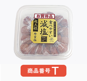 食べやすい減塩蜂蜜梅400g 塩分約3%【包装不可】