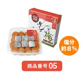 紀州南高梅 こんぶ梅 塩分約8%  (刻み「都こんぶ」入)  350g化粧箱 【包装可】