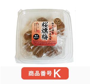 梅干の燻製 桜燻梅200g 塩分約10%【包装不可】
