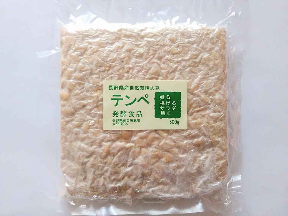 長野県産自然栽培大豆テンペ500g