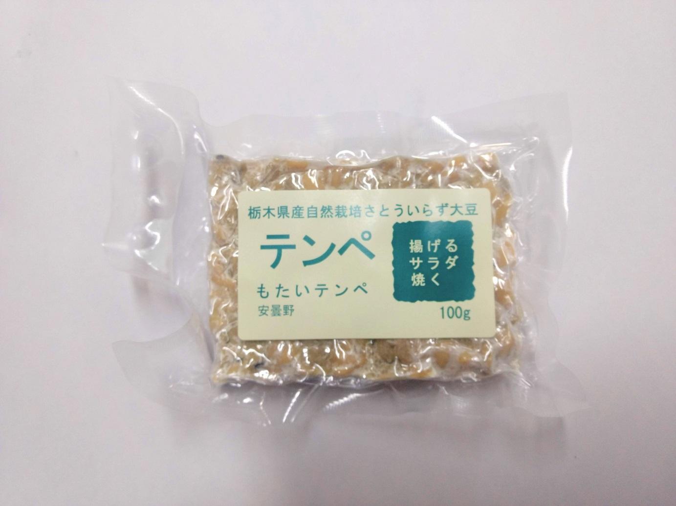 栃木県産自然栽培さとういらず大豆テンペ100g