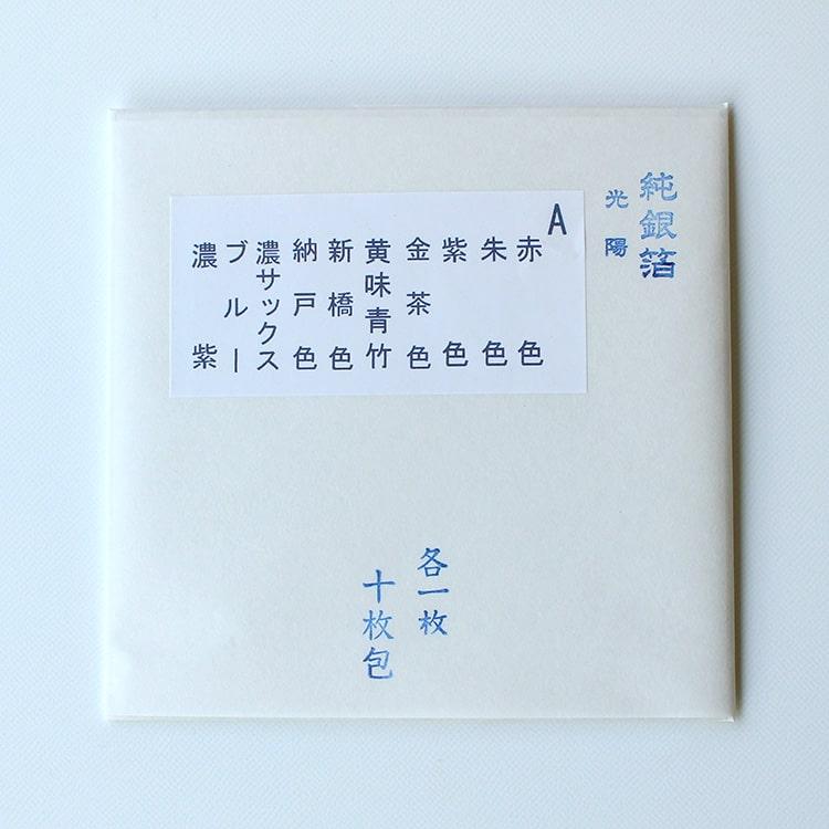 光陽箔 1枚×10色
