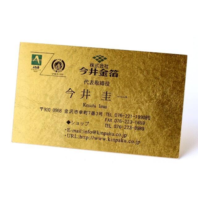 金箔名刺(片面印刷50枚セット)