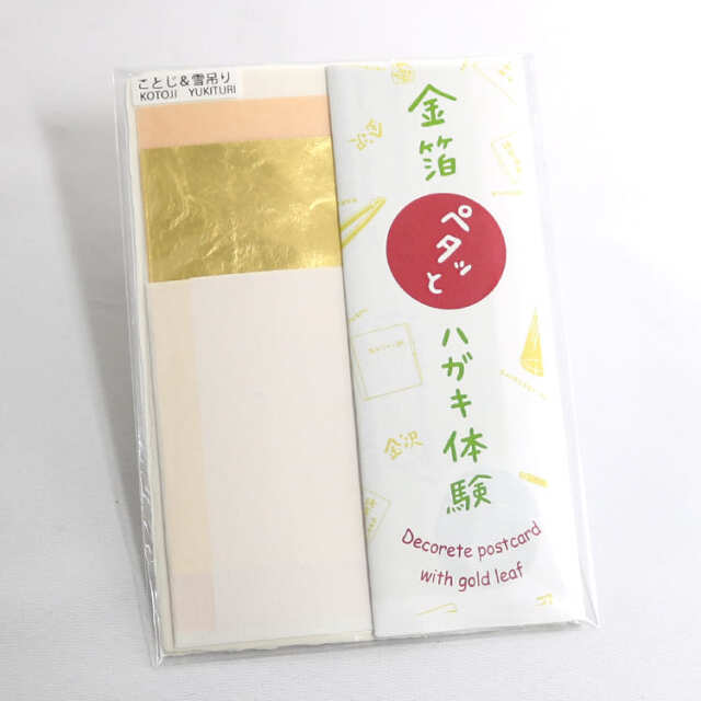【ネコポス便可】金箔ペタッとハガキ体験