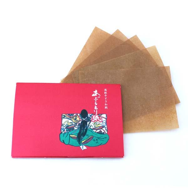 【ネコポス便可】高級手すき和紙 あぶらとり紙 ふるや
