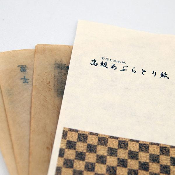 【ネコポス便可】高級あぶらとり紙 ふるや (原紙)