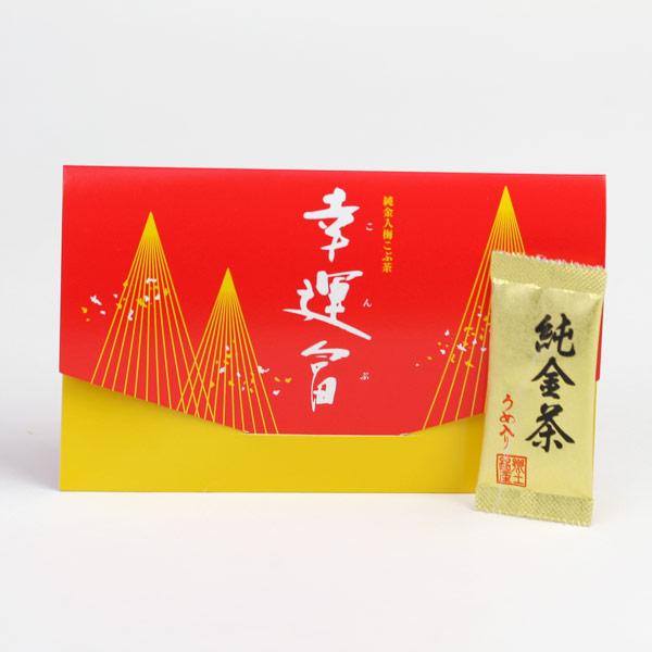 【ネコポス便可】幸運富茶