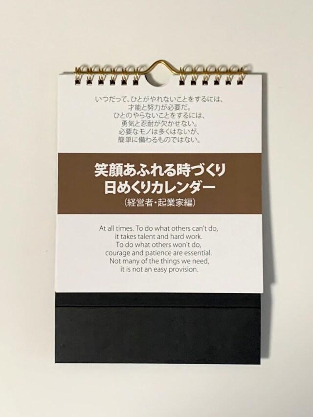 笑顔あふれる時づくり 日めくりカレンダー (経営者・起業家編)