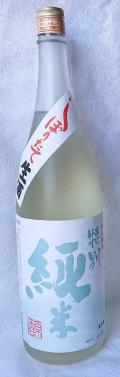 純米しぼりたて1.8L
