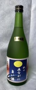 純米冷おろし 秋の夜長にうまい酒 720ml