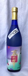 大吟醸袋しぼり720ml
