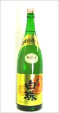 特別本醸造 宮の白珠 1.8L