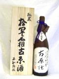 秘蔵 拾年古原酒(桐箱入) 1.8L