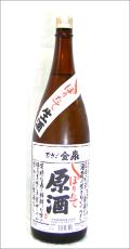 金泉しぼりたて原酒 1.8L
