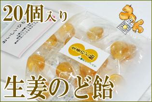生姜のど飴 業務用。