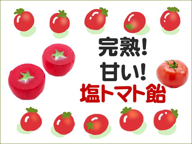 トマト塩飴。