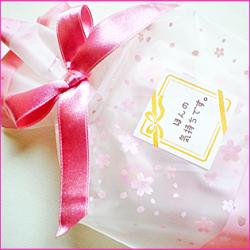 桜 配る お菓子。