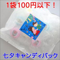 七夕 100円以下 粗品。