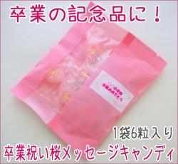 卒業祝い 贈り物 150円。