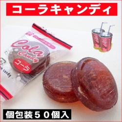 コーラキャンディ 駄菓子