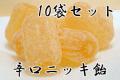 辛口 ニッキ 飴 チャック袋入り 130g 10袋セット 送料込み シナモンキャンディ