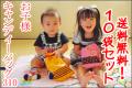 子ども様用キャンディーパック310 10個セット まとめ買い特典送料無料
