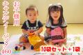 子ども様用キャンディーパック460 11個セット 送料無料 1個おまけ! 子供、幼児様の景品に
