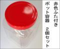 赤色フタ付きポット容器 2個セット ポット容器単品販売