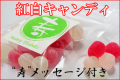 紅白キャンディ 1袋35g入り