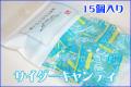 【サイダー飴】【おいしいひとときをシリーズ】サイダーキャンディ 15個入り