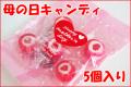 【母の日シール付き】母の日キャンディ 5個入り