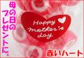【母の日 お祝いお菓子に】赤いハート 15粒入り