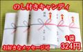 熨斗(のし)付き飴菓子 25個入り