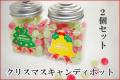 クリスマス・キャンディポット 2個セット