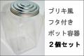 【プラスチック容器単品の販売です】ブリキ風のフタ付きポット容器 2個セット