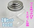 ミニポット容器(ブリキ風のフタ付き)2個セット 小さなプラ容器単品販売