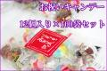 【送料無料】【敬老のお祝い】【一人あたり100円以下の飴菓子】お祝いキャンデー 12個入り×100袋セット