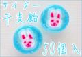 業務用 サイダー干支飴(トラ) 50個入り 縁起物和菓子